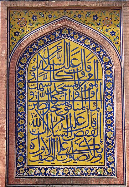 412px-Arabic_Calligraphy_at_Wazir_Khan_Mosque1